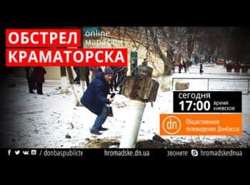 Обстріл Краматорська 10.02.15, Громадське ТБ Донбасу, терміновий ефір