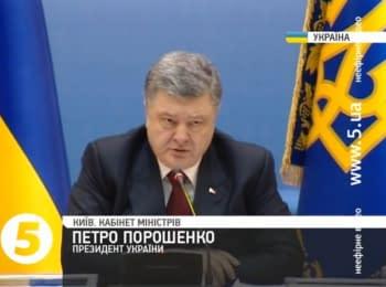 """Порошенко: """"Я, правительство и ВР готовы к введению военного положения"""""""