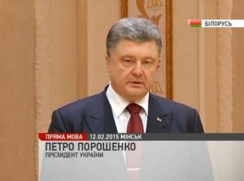 Poroshenko on ceasefire from 15, February