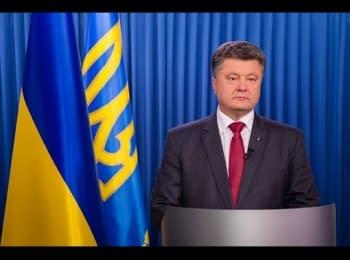 Засідання РНБО під головуванням Президента України, 18.02.15