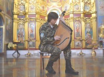 Музыка воинов: Духовный гимн Украины (бандура)