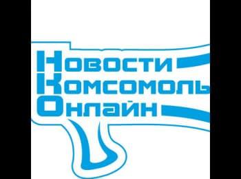 Новости Комсомольск онлайн