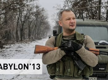 Road to Donetsk Airport. BABYLON'13