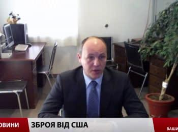 Парубій розповів, яку зброю США можуть надати Україні