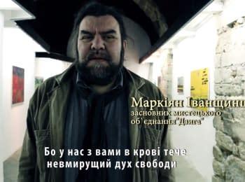Обращение львовян к крымчанам в годовщину оккупации Крыма