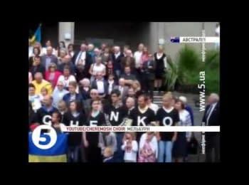 Українці в Австралії закликали РФ Звільнити Надію Савченко