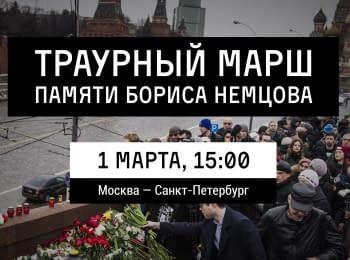 Траурний марш пам'яті Бориса Нємцова (Москва, Санкт-Петербург)