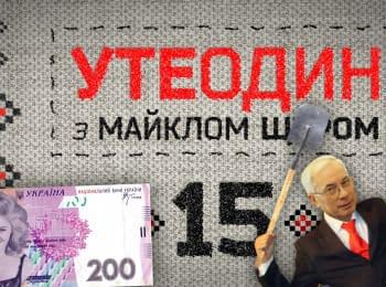 Майкл Щур о гривне и истерике, экзистенциальном Януковиче и Мадонне