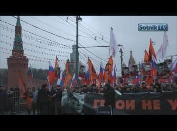 """""""Борис з нами!"""" Марш Пам'яті"""