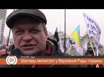 Miners demanding the resignation of the Ministry of Energy and Coal Mining near the Verkhovna Rada, 02.03.2015