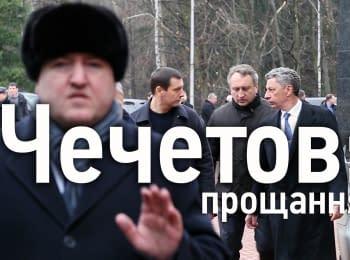"""Chechetov: Farewell"". Hromadske.doc"
