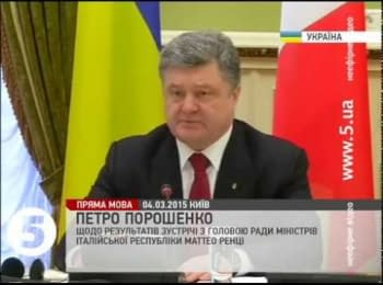 President Poroshenko about the results of the meeting with Matteo Renzi