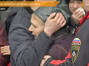In Donetsk buried the dead miners