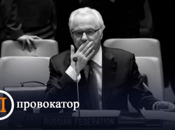 """Постпред РФ при ООН Віталій Чуркін: """"Ми пропонували їм спокійно вийти"""" (з Дебальцевого)"""