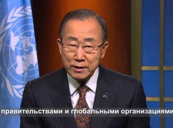 Генсек ООН Пан Гі Мун вітає всіх жінок світу з Міжнародним днем 8 березня