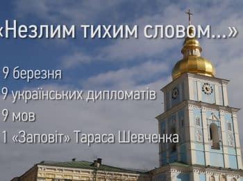 Українські дипломати вшанували пам'ять Тараса Шевченка