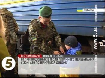 80 пограничников вернулись с передовой во Львов