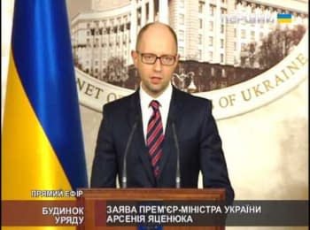 Statement by the Prime Minister of Ukraine Arseniy Yatsenyuk on IMF loan, 11.03.15