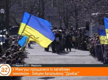 """Farewell in Mangush to fallen countrymen - fighter of battalion """"Donbass"""""""