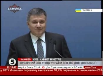 Avakov reported about 100 days of work as head of the Interior Ministry
