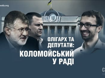 """The Schemes. Corruption in the details"": Oligarch and deputies: Kolomoisky at the Council. Judges and squander"