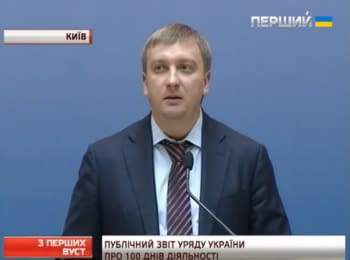 100 днів роботи уряду: Павло Петренко - міністр юстиції України