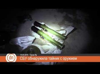 СБУ обнаружила тайник с оружием в городе Часов Яр