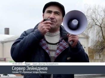 Акция к годовщине аннексии Крыма в Луцке