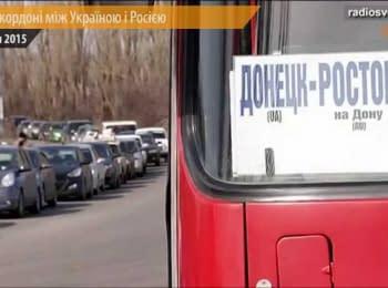 Черга на кордоні між Україною і Росією стоїть уже понад добу