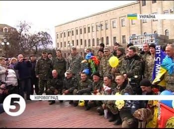 85 бойцов вернулись в Кировоград из АТО