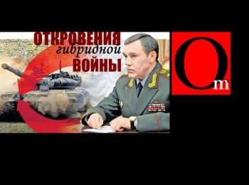 Доктрина Герасимова. Гібридна війна