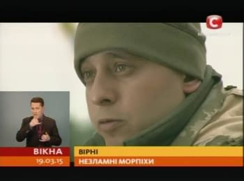 Stories of Ukrainian soldiers in the Crimea: Marines