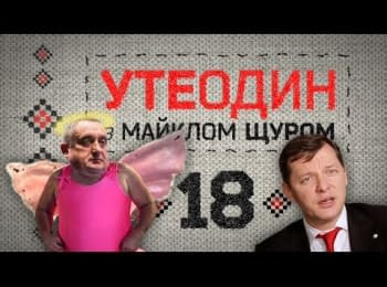 Майкл Щур про плейлист щастя ООН, святкування в Криму та як Фірташ дистанційно врятує Україну