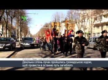 Жители Луцка провели в последний путь офицера, погибшего в Волновахе