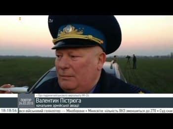 Начальник армейской авиации рассказал детали аварии вертолета