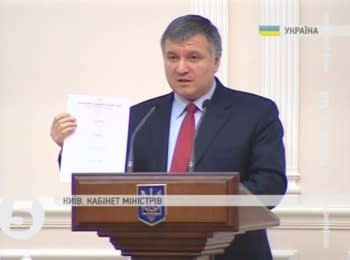 Avakov and Yatsenyuk about corruption schemes at the former management of State Emergency Service