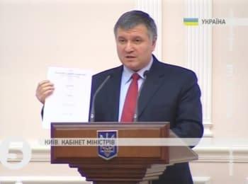 Аваков та Яценюк про корупційні схеми екс-керівництва ДСНС