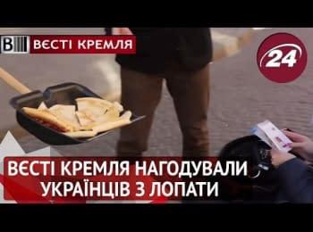 """""""Вести Кремля"""" пытались накормить украинцев с лопаты"""