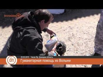 Волонтёры из Волыни собрали гуманитарную помощь для переселенцев