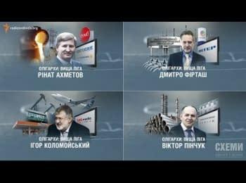 """""""Схеми. Корупція в деталях"""": Олігархи України. Вища ліга. Хто наступний?"""