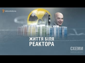 """The Schemes. Corruption in the details"": Kononenko's company building a house near nuclear reactor"