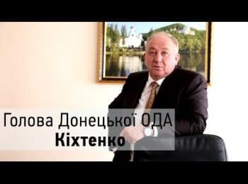"""Глава Донецкой ОГА Кихтенко: """"Я не делю Донецкую область, она для меня едина"""""""
