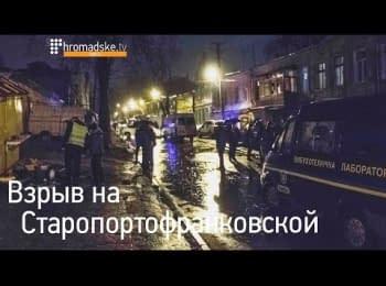Взрыв в Одессе на Старопортофранковской