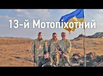 """""""13-й Мотопіхотний"""". Hromadske.doc"""