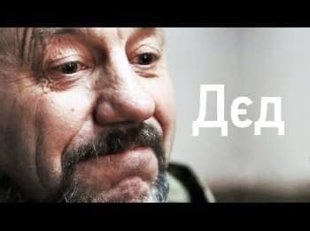 """Дед"". Hromadske.doc"