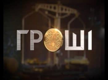 """Программа """"Деньги"""": Как сепаратисты проникают в МВД и кто украл днепропетровские ЖЭКи"""