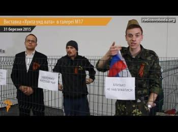 """Ватники"" против ""бандериков"" в галерее М17"