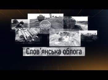 """Агресія проти України. """"Слов'янська облога"""""""