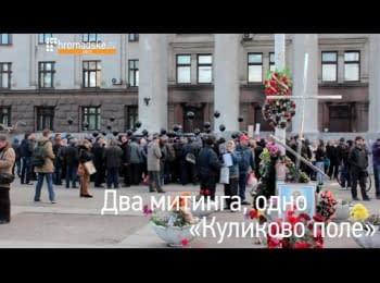 Два митинга у Дома Профсоюзов в Одессе