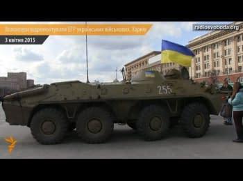 Харківські волонтери відремонтували БТР українських військових